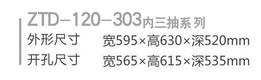 ZTD-120-303內三抽系列..jpg