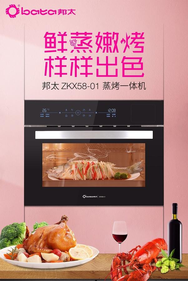 ZKX58蒸烤箱_看圖王(1).jpg